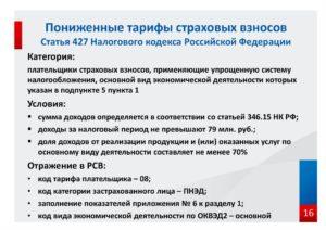 Статья 427 НК РФ: пониженные тарифы страховых взносов при УСН