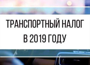 Изменения в транспортном налоге в 2019 году для юридических лиц