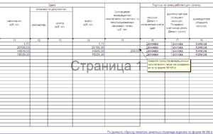 Как правильно заполнять КМ-6 при работе и с наличными деньгами и расчете по картам