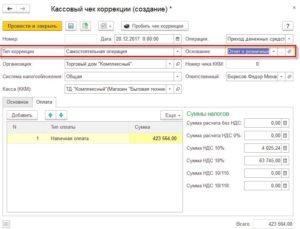 Как на ЕНВД пробивать чеки задним числом. если купили онлайн кассу с опозданием