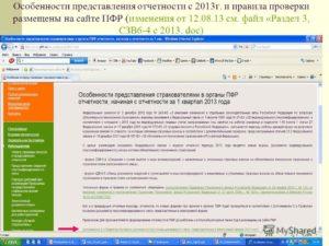 По каким правилам заполнять новую форму персонифицированной отчетности СЗВ-6-4