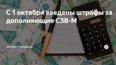 С 1 октября ПФР ввел особый штраф для бухгалтеров за СЗВ-М