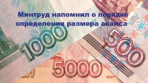 Минтруд запретил бухгалтерам платить аванс в фиксированной сумме