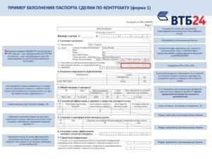 Паспорт сделки в 2019 году: изменения, порядок оформления