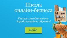 Школа бизнеса онлайн