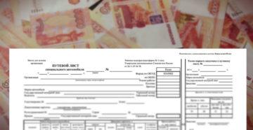 Появились два новых штрафа за путевые листы: 30 000 рублей каждый