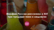 Применение ЕНВД и продажа пива