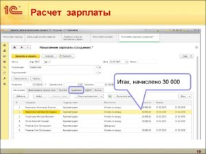 Удобный онлайн калькулятор для расчета зарплаты