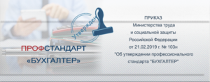Профстандарты Минтруда. Официальный стандарт «Бухгалтера»