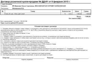 Продажа юридическим лицам товаров в розницу при ЕНВД