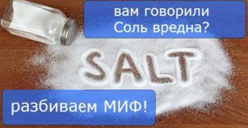 Соль вредна - правда или миф?