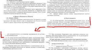 Договор аренды и штрафы и пени по нарушению договора