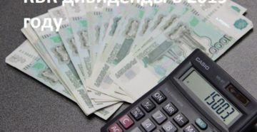 Платите НДФЛ с дивидендов на специальный КБК