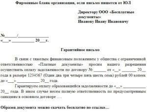 Гарантийное письмо как доказательство признания долга