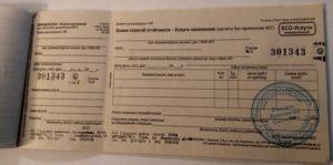Нужно ли ставить печать на бланках строгой отчетности