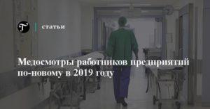 Медосмотры работников предприятий по-новому в 2019 году