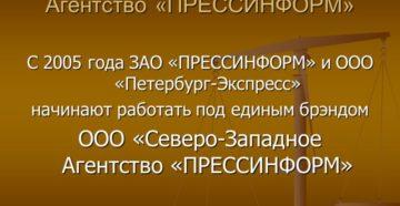 ПРЕССИНФОРМ-СЕРВИС