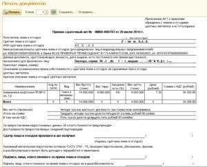 Какие документы при приеме металлолома от населения ИП обязан составить, нужно использовать ККМ при продаже лома?