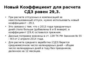 Новый коэффициент для расчета среднего заработка - 29,3
