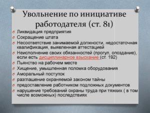 Увольнение по инициативе работодателя: ТК, порядок, особенности