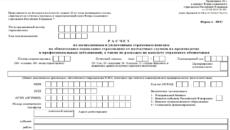 Порядок заполнения формы -4 ФСС