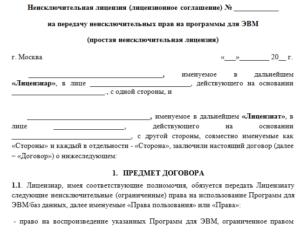 Передача прав по лицензионному договору
