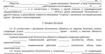 Является ли договор с частным лицом официальным документом