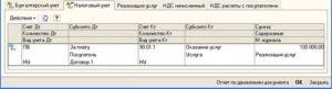 Как исправлять ошибки в бухгалтерском и налоговом учете при УСН