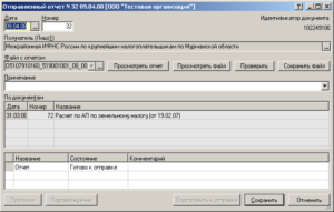 Какие проводки правильно сделать по подключению к электронной отправке отчетности