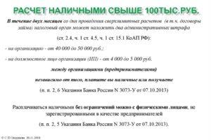 Штраф за расчеты наличными свыше 100000 рублей
