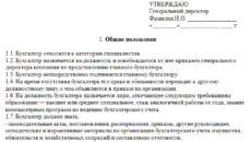 Должностная инструкция главного бухгалтера: требования профстандарта, образец