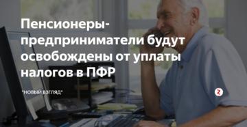 С 2019 года предпринимателей-пенсионеров освободят от уплаты личных взносов в ПФР