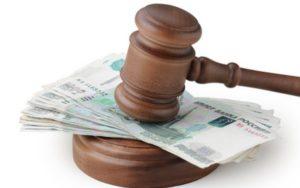 О доходах по решению суда