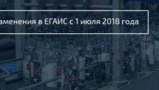 Новые правила работы в ЕГАИС с 1 июля 2018 года для организаций