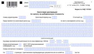 Новый бланк декларации по УСН за 2016 год для ИП и ООО