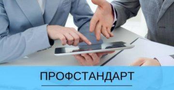 Профстандарт «Бухгалтер» станет обязательным для всех бухгалтеров