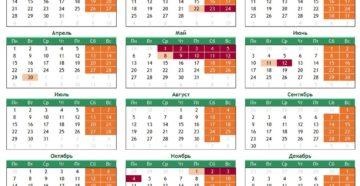 Производственный календарь на 2019 год утвержденный правительством РФ