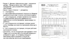 Справка 2-НДФЛ для работника на патенте