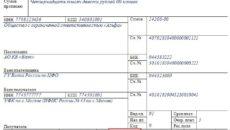 Налоговый период в платёжном поручении на перечисление НДФЛ с зарплаты и отпускных