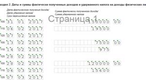 Дата получения дохода по договору аренды в форме 6-НДФЛ
