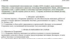 Официальный договор ГПХ с физическим лицом на оказание услуг в 2019 году