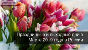 Официальные выходные в марте 2019 года