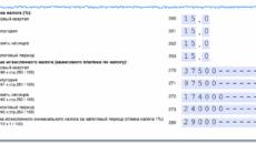 Пример заполнения декларации по УСН. Доходы минус расходы. Организация платит минимальный налог