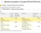 Как списывать товары и материалы в бухгалтерском и налоговом учете
