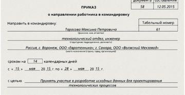 Оформление приказа о направлении работника в командировку