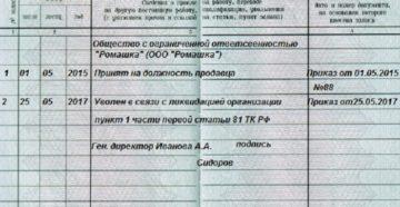 Увольнение директора в связи с ликвидацией организации по инициативе регистрирующего органа