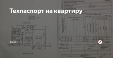 Достаточно ли технического паспорта что бы поставить на баланс здание
