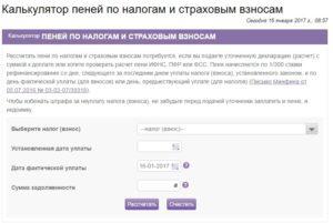 Штраф за неуплату пеней до подачи уточненной декларации
