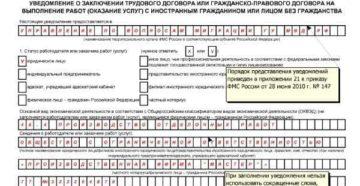 Уведомление МВД о приеме иностранца совместителя