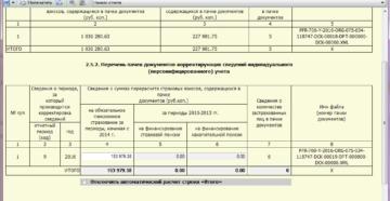 Как заполнить индивидуальные сведения расчета РСВ-1 на сотрудника, если в СНИЛС нет отчества